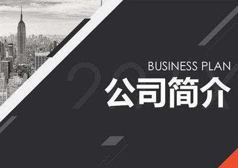 蘇州奧泰克電子科技有限公司公司簡介